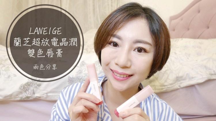[彩妝] Laneige蘭芝超放電晶潤雙色唇膏(03, 04)