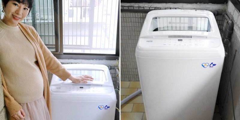 [電器] 適合租屋、小家庭、長輩的【TECO東元】窄身單槽洗衣機W0701FW