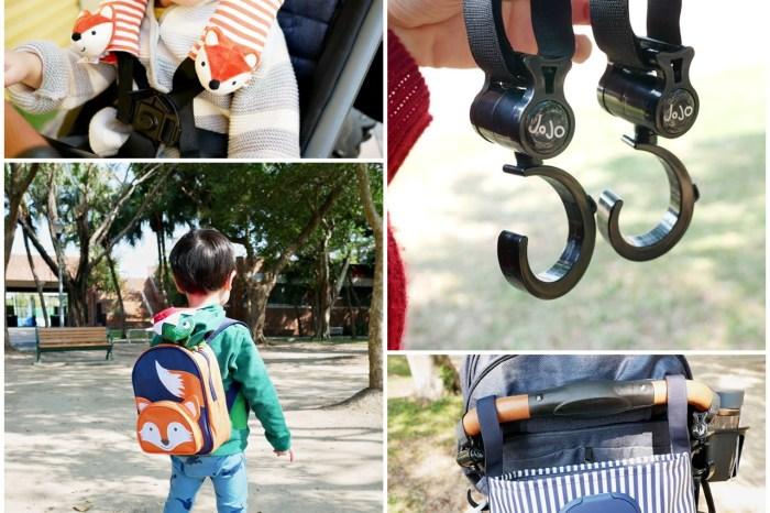 [親子] 好看又實用的JoJo Maman Bebe推車配件(掛袋、掛勾、安全帶保護套、兒童背包)