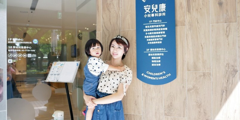 [親子] 環境超棒的兒童健檢診所-安兒康