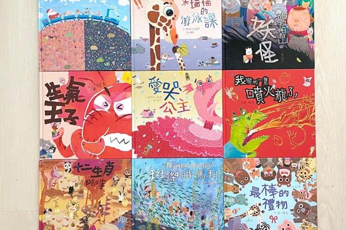 [親子] 每本書都不能錯過-賴馬繪本系列