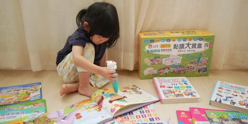[親子]小牛津48件組-全腦開發點讀大寶盒(適合0歲~10歲,市面唯一5種語言)