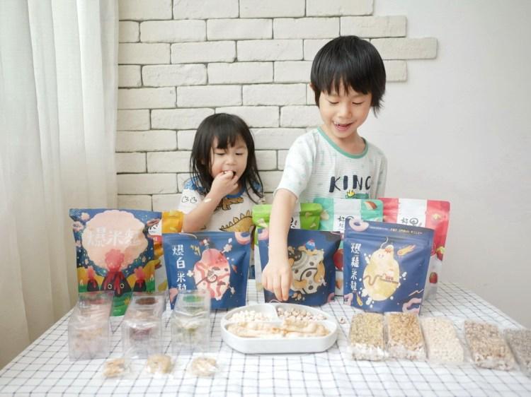 [美食] 大人小孩都愛吃的傳統米香-好米芽無添加米香、米粒