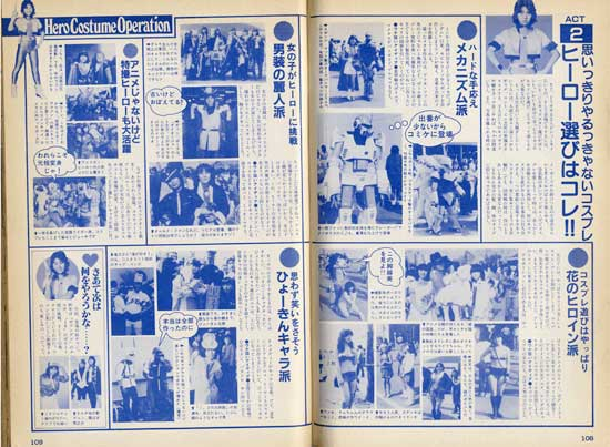 Anime magazine released in June 1983 where the word kosupure first appeared