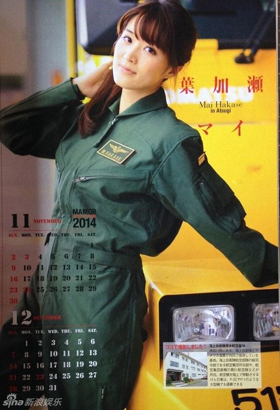 Female Models Pose For Japanese Military Calendar