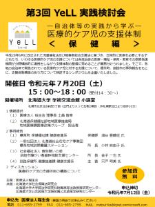 YeLL実践検討会_案内v3