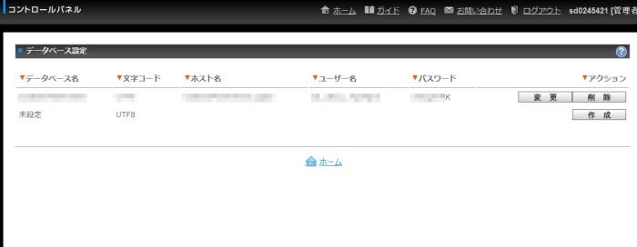 onamae-server2