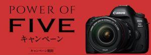 camera-campaign