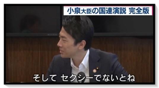 「進次郎 セクシー」の画像検索結果