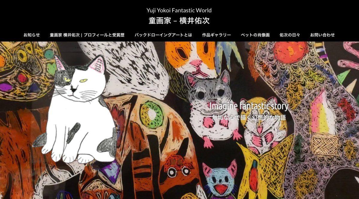 童画家である横井佑次さんの公式サイトを制作させていただきました
