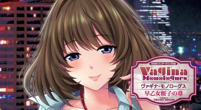 ヴァギナ・モノローグス~早乙女桜子の章