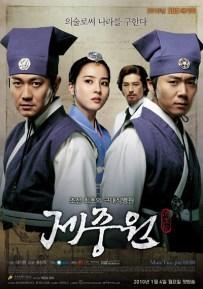 Jejoongwon Poster1