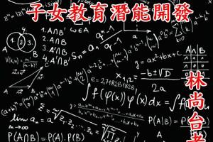 【案例】高雄算命推薦 萬事可問 林尚台老師_子女教育潛能開發