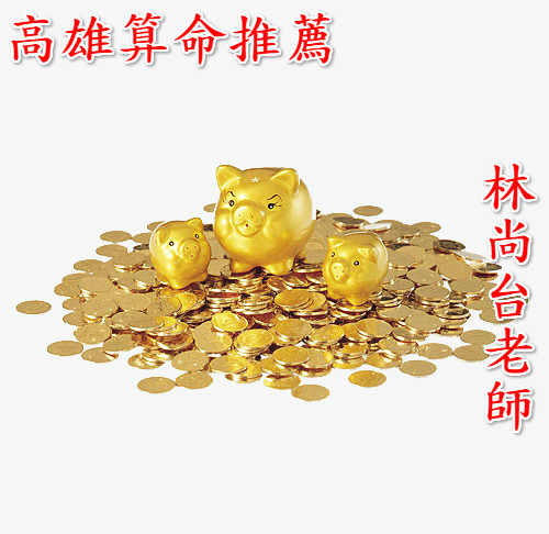 pngtree-golden-pig-pile-of-money-png-clipart_1237662_meitu_1
