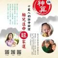 S  2392086 meitu 2 - 台湾算命推荐林尚台老师,算得准才推荐,来台必来朝圣算命文化之旅