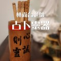 WeChat 圖片 20200626171103 副本 - 【高雄算命】騙財劫色的邪教很多,要學習佛法還需謹慎!