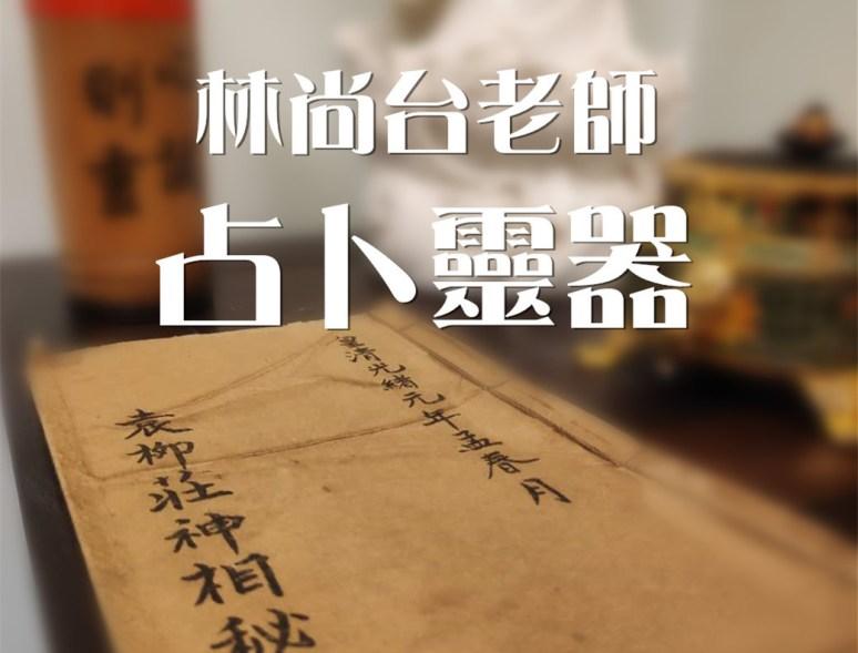 WeChat 圖片 20200626171007 副本 副本 2 - 高雄算命萬事可問林尚台老師-首頁