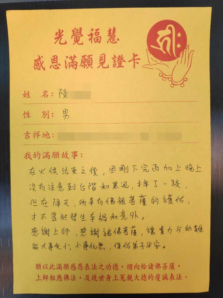 陳銘哲 副本 1 768x1024 - 【高雄算命】颱風警報解除,但豪雨依然來襲,出行還需注意小心!