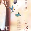 默认标题 手机海报 2020 08 25 0 - 【高雄算命】上師有神通嗎?佛法中的神通可以幫助誰呢?