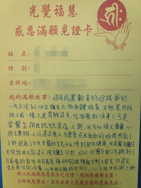 王小姐滿願 副本 - 【高雄算命】我們需要佛法嗎?佛助有緣人,胃癌三期永康復!