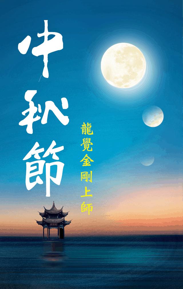 默认标题 手机海报 2020 09 30 0 副本 - 高雄算命萬事可問林尚台老師-首頁
