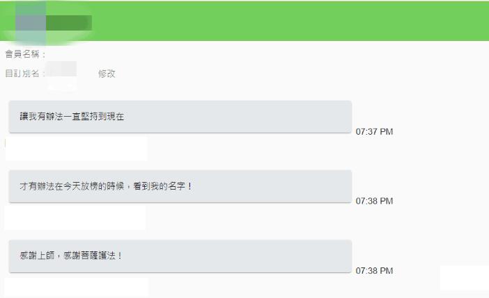 02 副本 - 【高雄算命】持續3年不間斷火供持咒 文昌得位 高考中榜