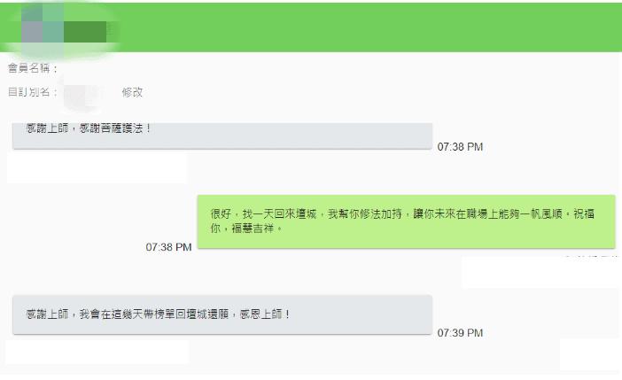 03 副本 - 【高雄算命】持續3年不間斷火供持咒 文昌得位 高考中榜