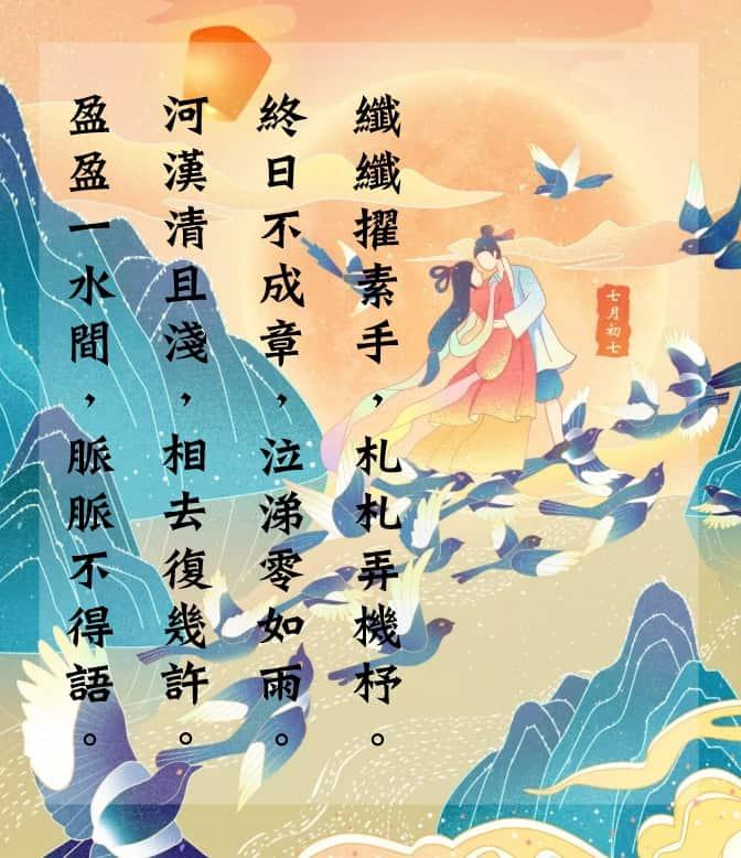 2020821182944657347 - 8/14(六)帝釋天赦日 赦罪補財庫日火供 & 七夕情人情人節