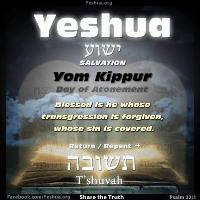 Yom Kippur 2017 / 5778