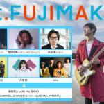 藤巻亮太主催の野外音楽フェス「Mt.FUJIMAKI 2019」のチケットが明日から販売開始!