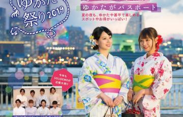 真夏の横浜を浴衣で楽しもう!「みなと横浜 ゆかた祭り2019」開催