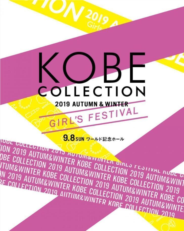 神戸コレクション2019
