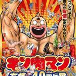 東武百貨店池袋本店でいよいよ開催!『キン肉マン 友情の40周年展』 同時開催の『海上秋の肉グルメ祭』とのコラボも!
