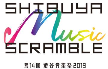 第14回 渋谷音楽祭2019