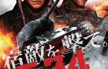 究極の戦車バトルロワイアルが開幕! 『T-34 レジェンド・オブ・ウォー』日本版予告&ビジュアル解禁