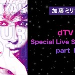 加藤ミリヤ dTV Special Live Selection part Ⅰ