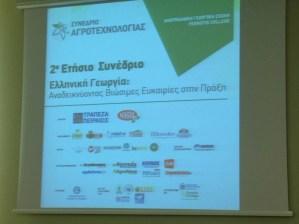 2ο Συνέδριο Αγρό-τεχνολογίας