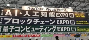 Banner of AI/Block Chain/Quantum Computing EXPO Spring 2021