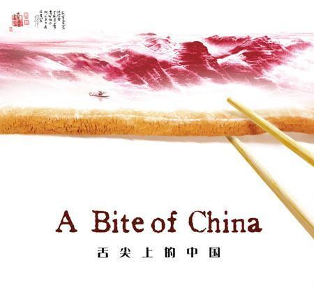 A_bit_of_china