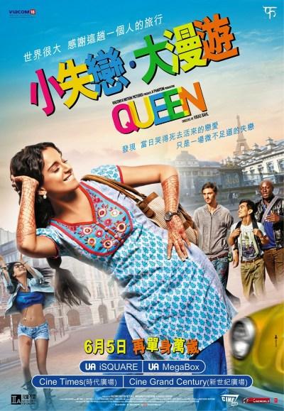 Queen_HK_Poster1