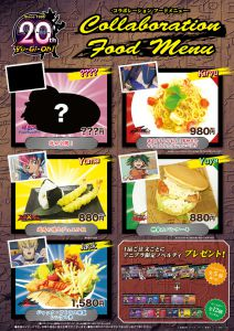 yugioh_food2_s