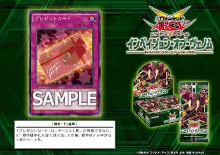 [INOV] Present Card Cmlwh9jUEAE0aF7.jpg?zoom=1