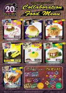 yugioh_en_food2