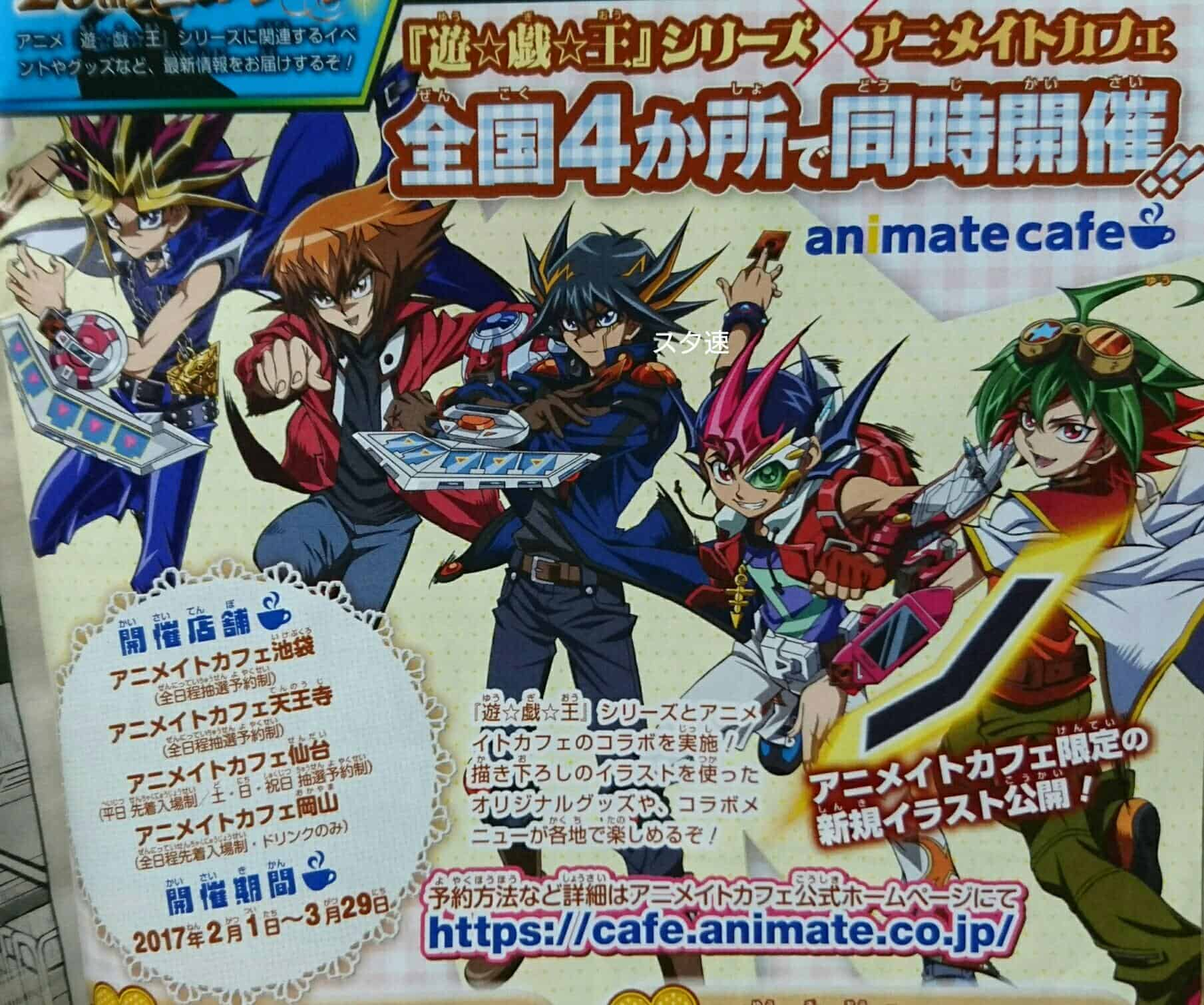 yu gi oh x animate cafe the organization