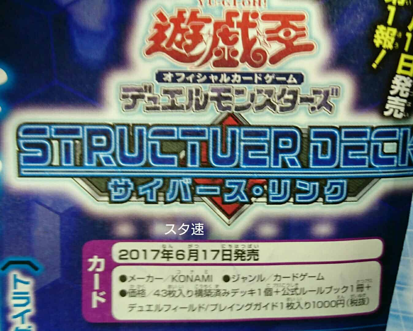 v jump june 2017 structure deck cyberse link the organization