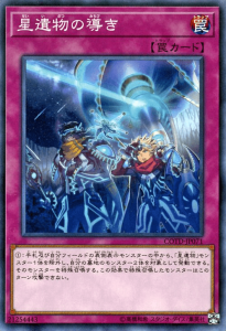 71-StarrelicsGuidance.png?resize=205%2C3