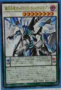 Haoh Hakuryuu Odd-Eyes Wing Drago Adc9e523