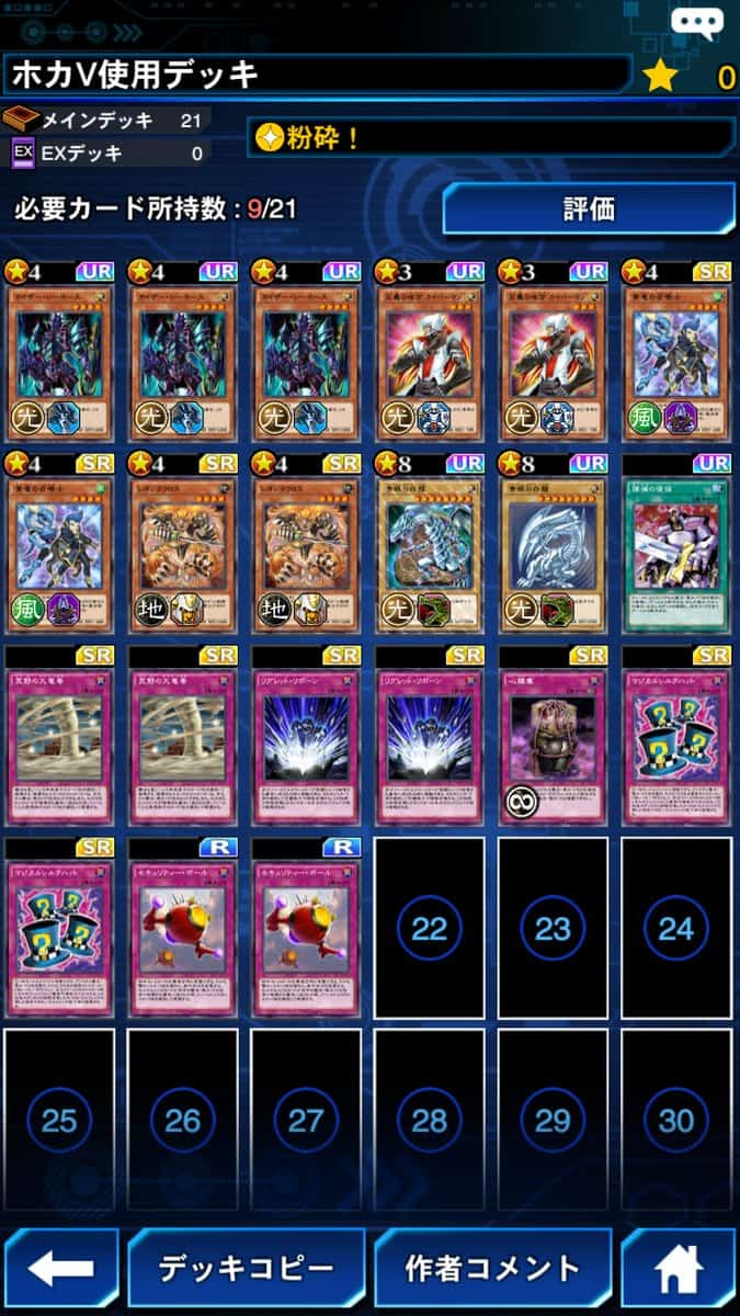 duel links producer kataoka u0027s blue eyes deck the organization