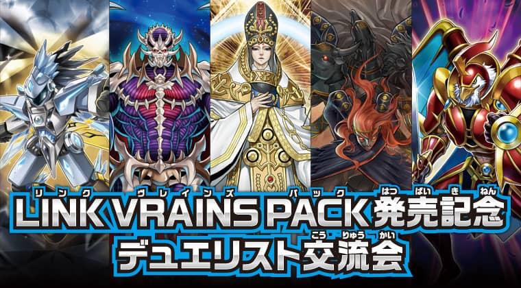The Organization   [OCG] Link Vrains Pack Commemorative