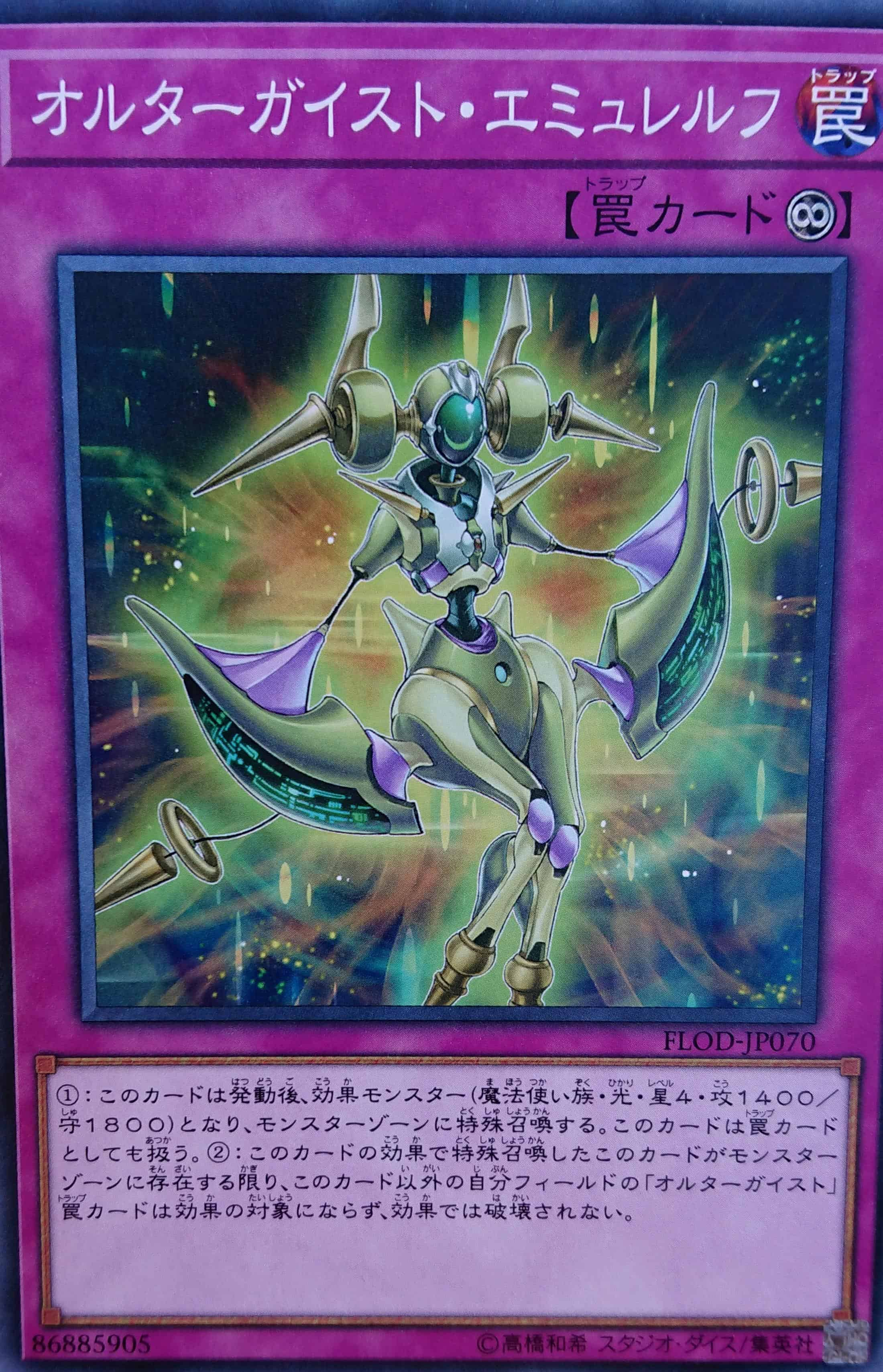 The Organization   Flames of Destruction: The Remaining Cards